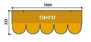 Мягкая кровля Шинглас (Shinglas) - танго, профиль